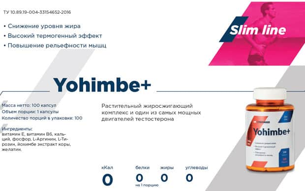 Информация о Cybermass Yohimbe