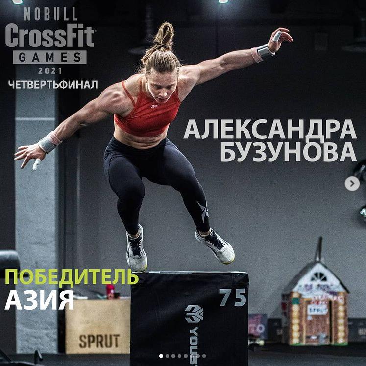 Александра Бузунова